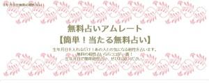 無料相性占い 無料占いアムレート【簡単!当たる無料占い】