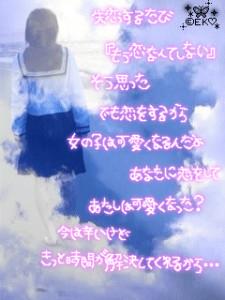 失恋から立ち直るポエム06