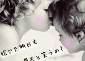 恋愛ソングで恋が成就!2014年おススメの人気恋愛ソング・ラブソング