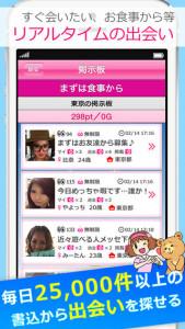 イククルアプリ(iPhone、Android対応)