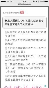 無料恋愛診断「恋愛身分証明書」01