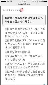 無料恋愛診断「恋愛身分証明書」02