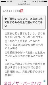 無料恋愛診断「恋愛身分証明書」03
