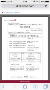 無料恋愛診断「恋愛身分証明書」の結果
