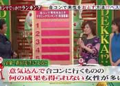 ホンマでっかTVでやってた女性が合コンで男性をおとす方法が素晴らしい!