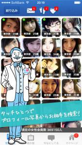 ワイワイシーアプリ(iPhone、Android対応)